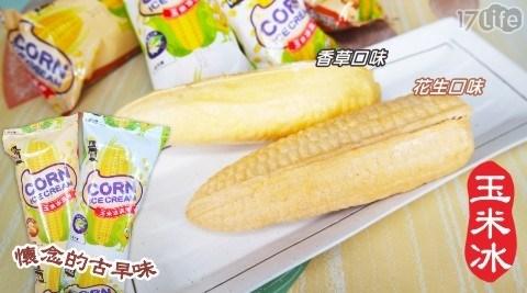 老爸ㄟ廚房/台灣古早味玉米冰淇淋/古早味/玉米冰淇淋/冰淇淋/玉米冰/冰/玉米