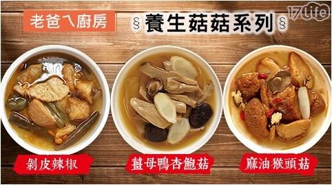 老爸ㄟ廚房/養生菇/美味/湯品/麻油/猴頭菇/薑母鴨/杏鮑菇/剝皮辣椒/湯