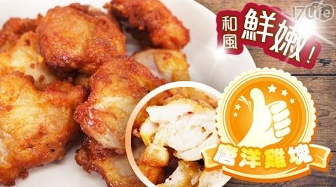 老爸ㄟ廚房/和風鮮嫩唐洋雞塊/和風/唐洋雞塊/唐洋雞/日式/炸雞/雞丁