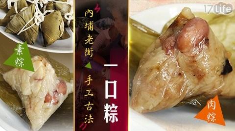 老爸ㄟ廚房/內埔老街/一口粽/粽子/端午節