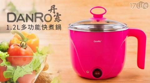 平均每台最低只要465元起(含運)即可購得【丹露】1.2L多功能快煮鍋(MS-D10)1台/2台,顏色:黃色/粉色,享1年保固。