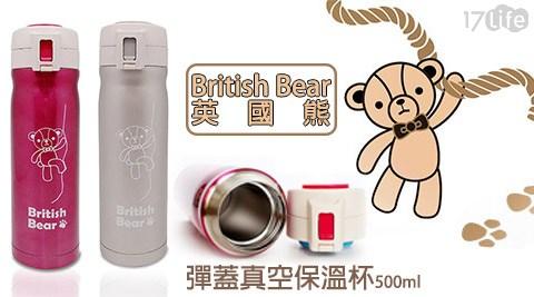 平均每入最低只要260元起(含運)即可享有【British Bear 英國熊】彈蓋真空保溫杯(500ml)1入/2入/4入/8入,顏色:香檳銀/桃紅。