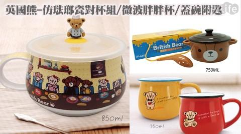 英國熊/微波胖胖杯/蓋碗附匙/仿琺瑯瓷對杯組