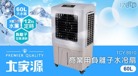 大家源-商業用負離子水冷扇60公升TCY-8910