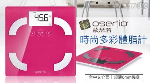 oserio/歐瑟若/時尚多彩中文體脂計/FLG-351/體脂計