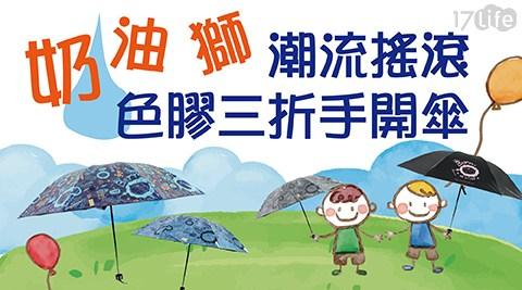 奶油獅潮流搖滾色膠三折手開傘/手開傘/雨傘/傘/摺疊傘/遮陽傘/防曬