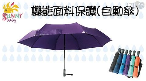 自動傘/傘/雨具/雨傘/摺疊傘