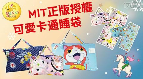 【Sunnybaby生活館】MIT正版授權-兒童卡通睡袋