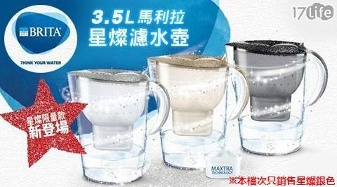德國/BRITA/星燦壺/3.5L/馬利拉/濾水壺/水壺/濾芯/MAXTRA PLUS/過濾/濾水