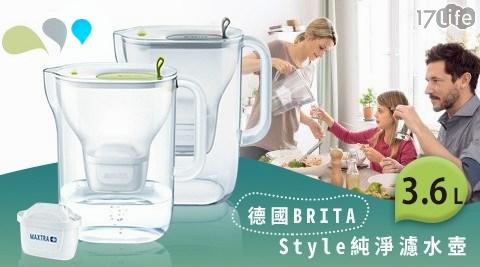 德國/BRITA/濾水壺/水壺/濾芯/MAXTRA PLUS/過濾/濾水/Style