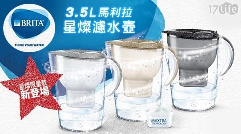 德國BRITA-3.5L馬利拉星燦濾水壺