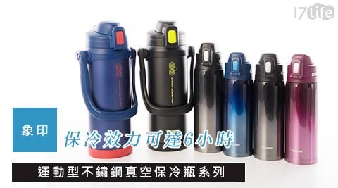 象印-運動型不鏽鋼真空保冷瓶系列