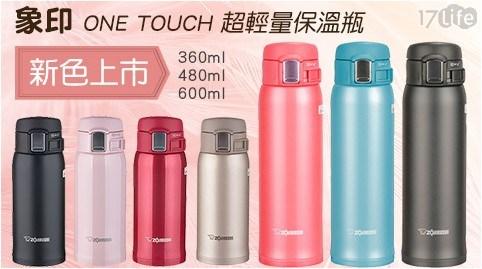 象印-ONE TOUCH 超輕量保溫瓶