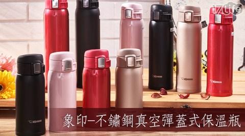 只要1650元起(含運)即可購得【象印】原價最高2600元OneTouch不鏽鋼真空彈蓋式保溫瓶系列:(A)0.36L(SM-SA36)2個/(B)0.36L(SM-SA36)+0.48L(SM-SA..