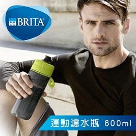 德國BRITA Active 運動濾水瓶600ml