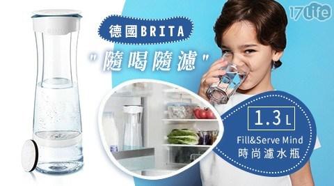 德國/brita/水壺/水瓶/濾水瓶/Serve Mind/時尚/時尚濾水壺