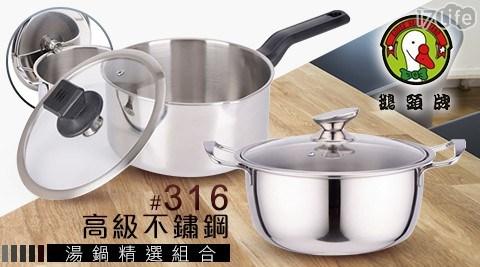 湯鍋/不鏽鋼/鵝頭牌/料理鍋/單把/單把湯鍋/CI-2624/CI-2011A