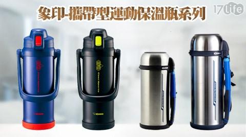 只要1,299元起(含運)即可享有【象印】原價最高4,400元攜帶型運動保溫瓶只要1,299元起(含運)即可享有【象印】原價最高4,400元攜帶型運動保溫瓶:(A)攜帶型運動保溫瓶2060ml(SD-BB20),顏色:黑/藍/(B)攜帶型運動保溫瓶2000cc(SF-CC20)/(C)攜帶..