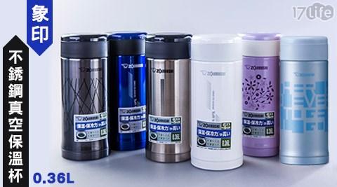 象印/360ML/不銹鋼/真空/保溫杯/保溫瓶/AFE35