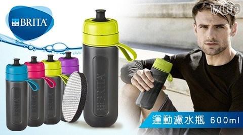 德國/brita/active/600ml/水壺/運動水壺/運動水瓶/水瓶/濾水瓶/運動濾水瓶