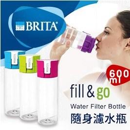 德國BRITA Fill&Go都會隨身濾水瓶600ml
