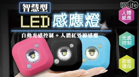 智慧型/LED/感應燈/自動/光感控制/光感/紅外線/感應/照明