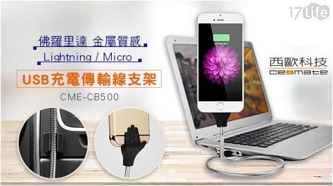 傳輸線/充電線/安卓/Microusb/USB/IOS/IPhone