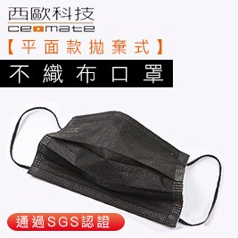 【買一盒送一盒】 【西歐科技】平面款拋棄式不織布口罩 (50片/盒)