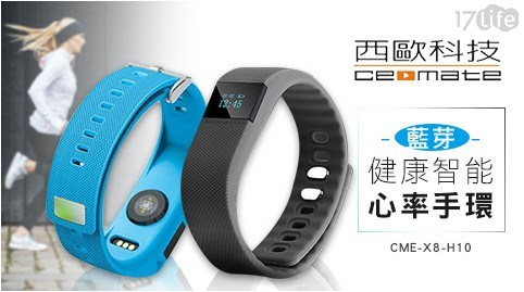 【西歐科技 】CME-X8-H10 藍芽健康智能心率手環