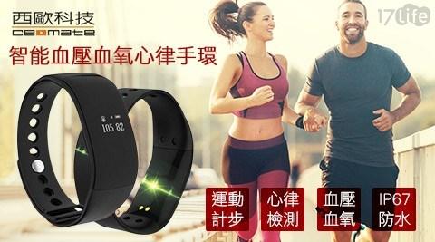 【西歐科技】 智能血壓血氧心律手環CME-X117