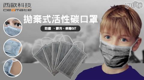西歐科技/棄式活性碳口罩/活性碳/口罩/西歐/拋棄式