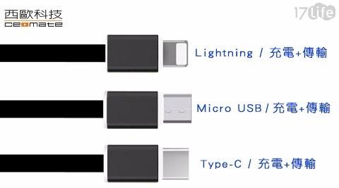 【西歐科技】哥倫比亞 Micro USB/Type-C/Lightning 3合1傳輸線 CME-CB200