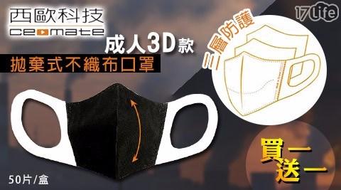 口罩/3D口罩/西歐科技/不織布口罩