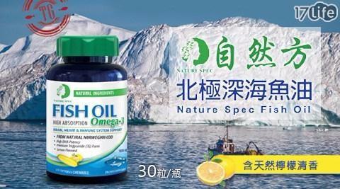 自然方/Nature Spec/北極/深海/魚油/深海魚油