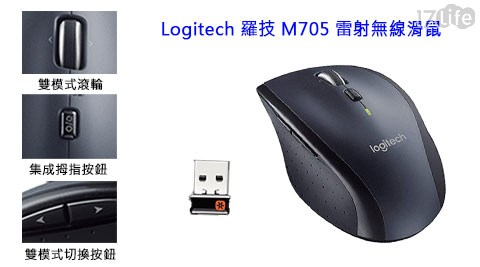 Logitech/羅技/滑鼠/無線/雷射/M705