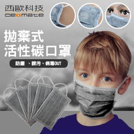 買一送一 西歐科技拋棄式活性碳口罩