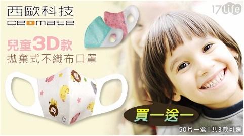 【買一盒送一盒】兒童3D款拋棄式不織布口罩(50片/盒)