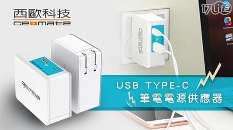 Type-C/USB/筆電/電源/電源供應器