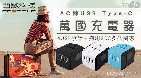 充電器/豆腐頭/充電頭/充電/萬國