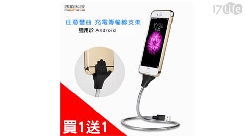 【買一送一】安卓充電傳輸線支架