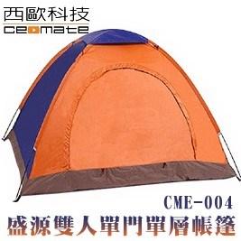 【西歐科技】盛源雙人單門單層帳篷(CME-004)