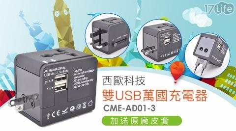 萬國/充電器/出國/出國用充電器/萬國充電器/充電頭