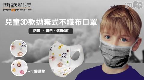 兒童口罩/西歐/3D兒童口罩/不織布/不織布口罩/口罩