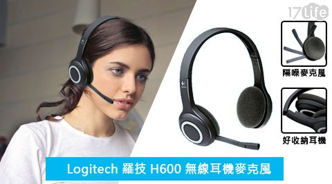 Logitech/羅技/耳機/耳麥/H600/耳機麥克風/無線耳機麥克風