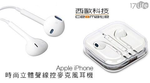 平均每入最低只要169元起(含運)即可購得【西歐科技】Apple iPhone時尚立體聲線控麥克風耳機1入/2入/4入,顏色:白色。