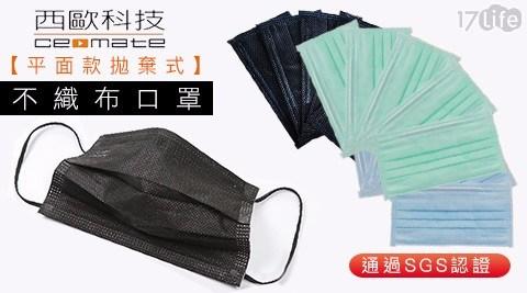 平面款拋棄式不織布口罩/口罩/平面口罩/拋棄式