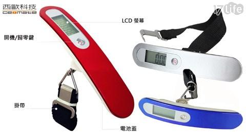 西歐科技/時尚電子行李秤/行李秤/電子行李秤