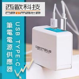 西歐科技-USB TYPE-C 筆電電源供應器