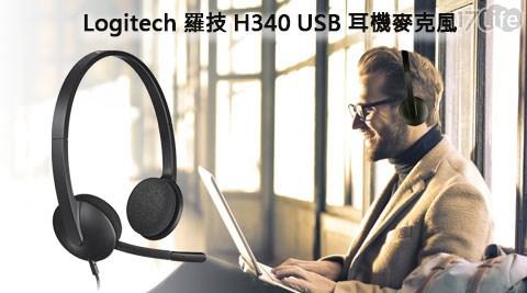 羅技/耳機/Logitech/耳麥/USB