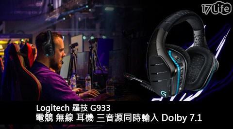 羅技/logitech/電競/電競耳機/耳麥/7.1聲道/杜比